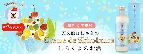 『天文館むじゃきのしろくまのお酒 Creme de Shirokuma』