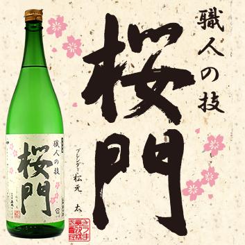 鹿児島の芋焼酎「桜門」を使用