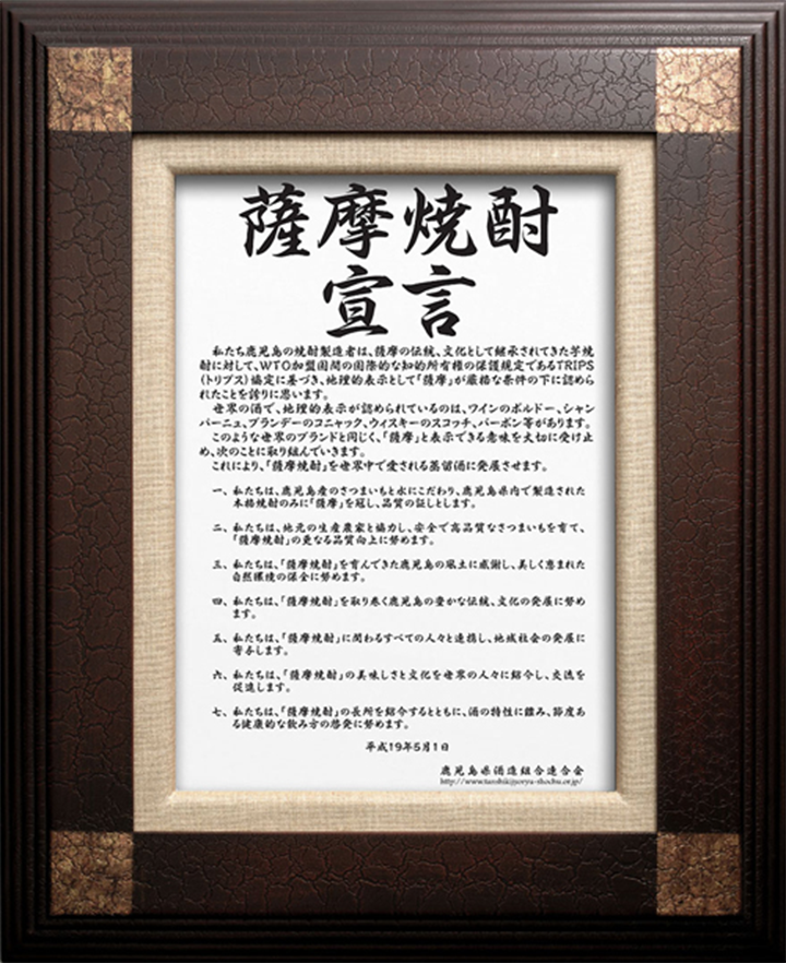 薩摩焼酎宣言
