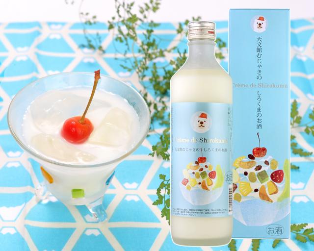 新発売!!『天文館むじゃきのしろくまのお酒 Creme de Shirokuma』