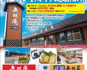 無双庵オープン1周年大感謝祭を開催します!