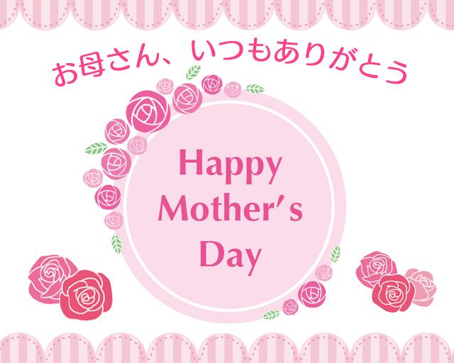 もうすぐ母の日♡