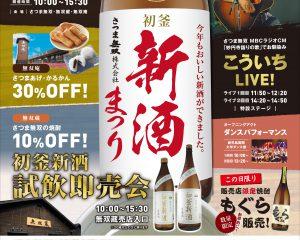 『2017初釜 新酒まつり』の開催について