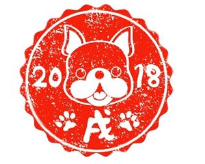 ☆2018☆