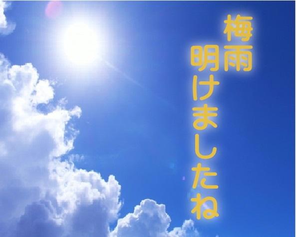 6月に梅雨明け!