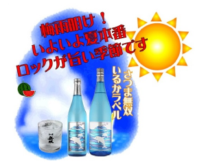 夏 本番!