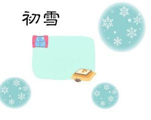 初雪です***