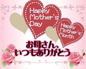 母の日 ありがとうの気持ち💛