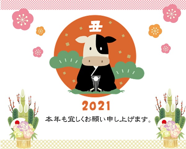 2021年 スタート!